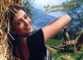 Konjum Mainakale lyrics from Kandukonden Kandukonden
