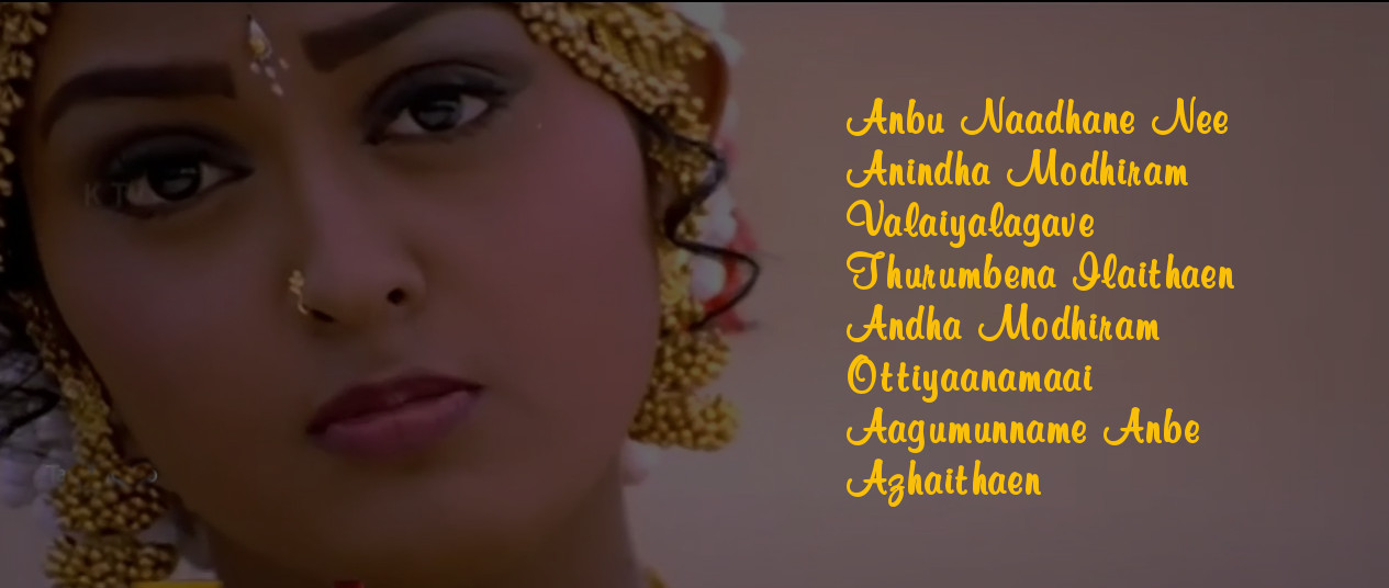 Sowkiyama kanne sowkiyama lyrics from sangamam